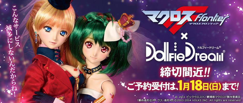 DD受注限定企画「マクロスF×Dollfie Dream®」
