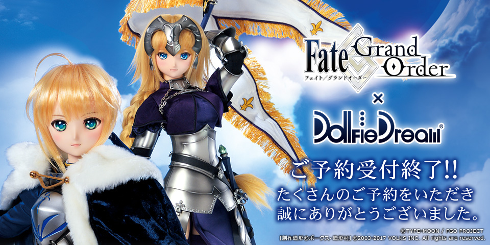 DD受注限定企画 Fate/Grand Order×Dollfie Dream