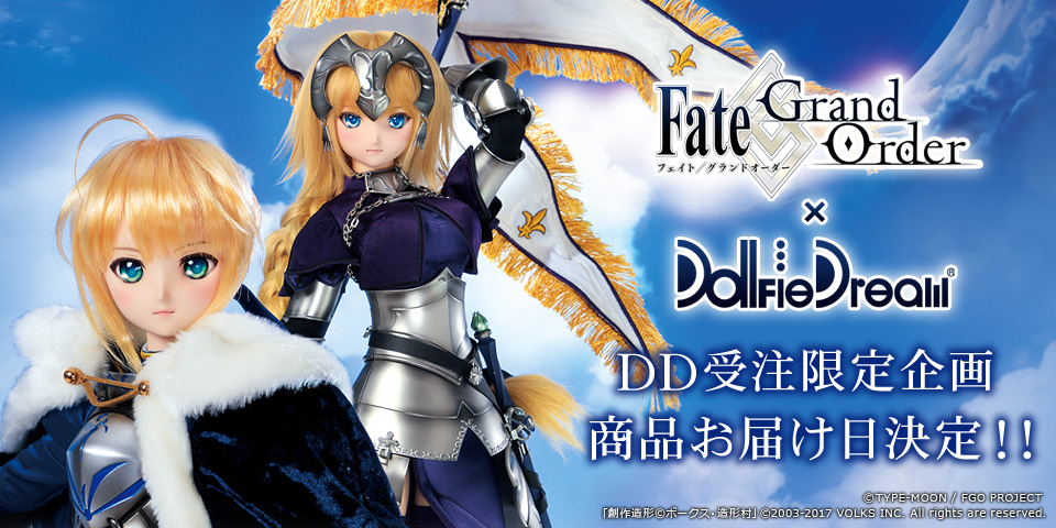 DD受注限定企画 Fate/Grand Order×Dollfie Dream®
